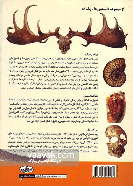تصویر پشت جلد کتاب تاریخچه پیدایش حیات