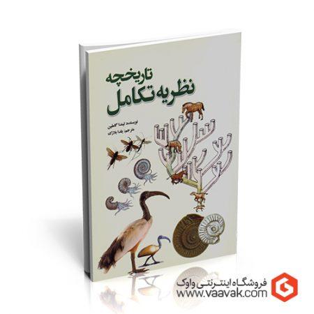 کتاب تاریخچه نظریه تکامل