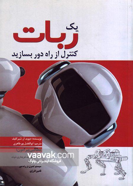 تصویر روی جلد کتاب یک ربات کنترل از راه دور بسازید