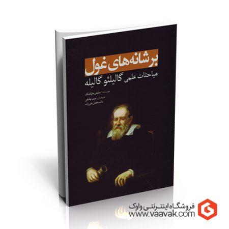 کتاب بر شانههای غول؛ مباحثات علمی گالیلئو گالیله