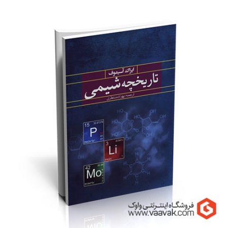کتاب تاریخچه شیمی