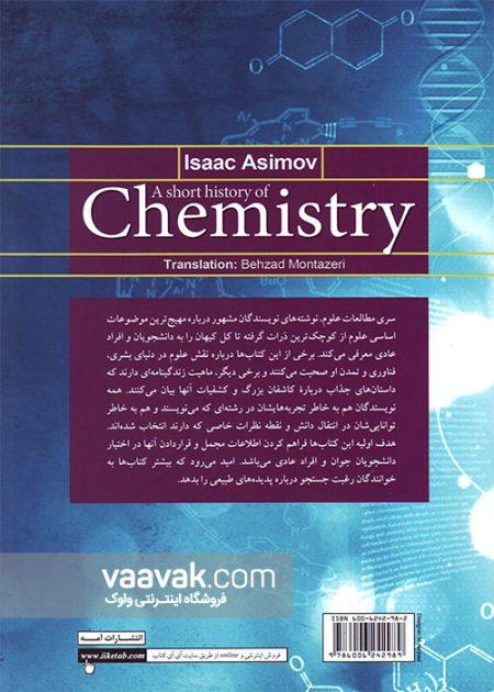 تصویر پشت جلد کتاب تاریخچه شیمی
