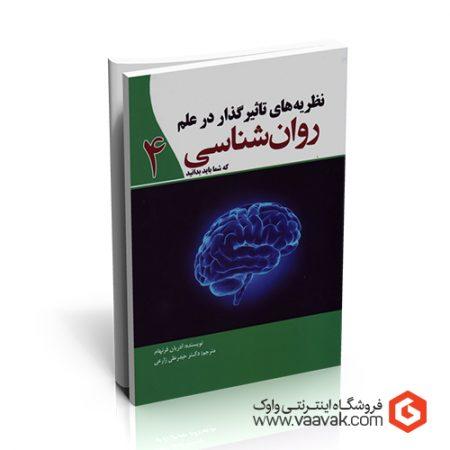 کتاب نظریههای تاثیرگذار در علم روانشناسی