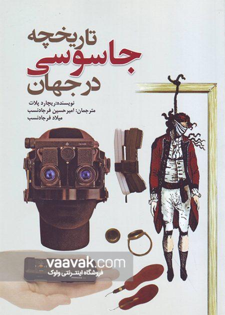 تصویر روی جلد کتاب تاریخچه جاسوسی در جهان
