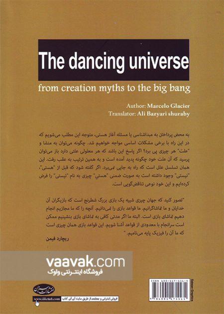 تصویر پشت جلد کتاب رقص جهان: از اسطورههای آفرینش تا انفجار بزرگ