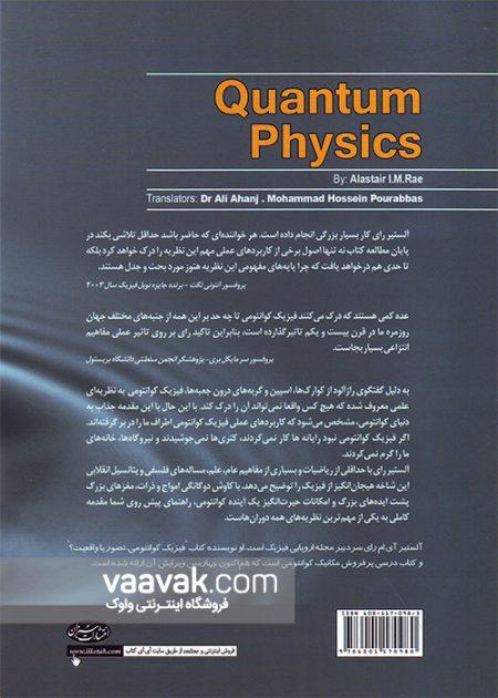 تصویر پشت جلد کتاب فیزیک کوانتومی به زبان ساده