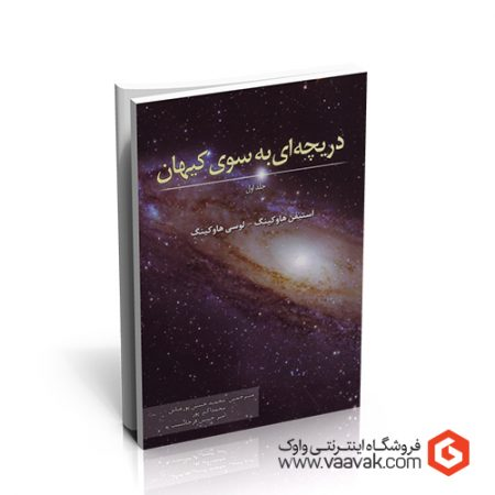 کتاب رمان علمی دریچهای به سوی کیهان - جلد ۱