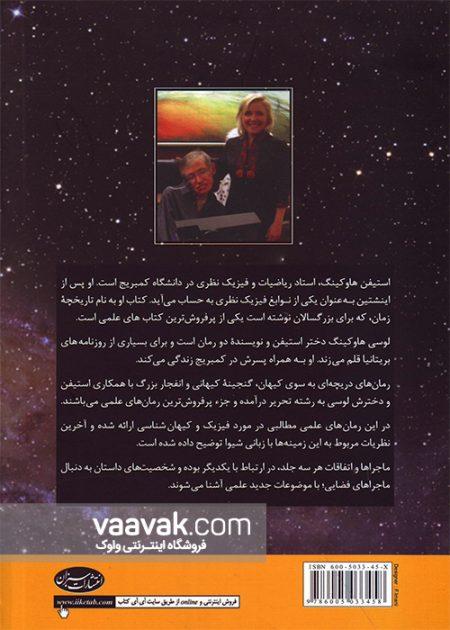 تصویر پشت جلد کتاب رمان علمی دریچهای به سوی کیهان - جلد ۱