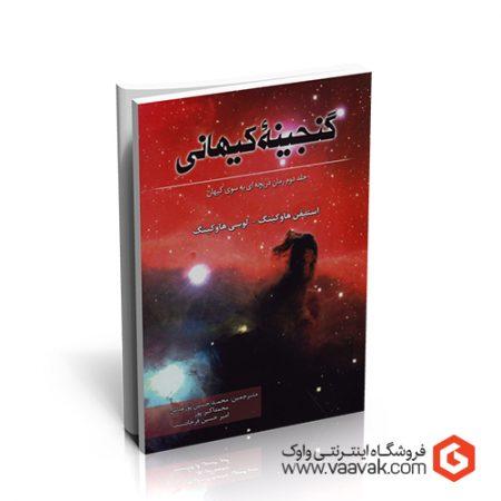 کتاب رمان علمی دریچهای به سوی کیهان - جلد ۲: گنجینه کیهانی