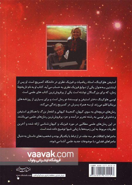 تصویر پشت جلد کتاب رمان علمی دریچهای به سوی کیهان - جلد ۲: گنجینه کیهانی