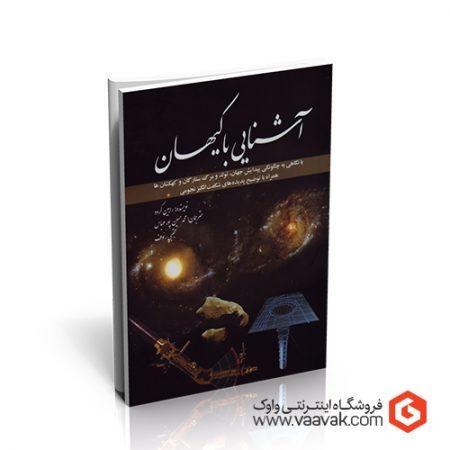 کتاب آشنایی با کیهان؛ با نگاهی به چگونگی پیدایش جهان، تولد و مرگ ستارگان و کهکشانها همراه با توضیح پدیدههای شگفتانگیز نجومی