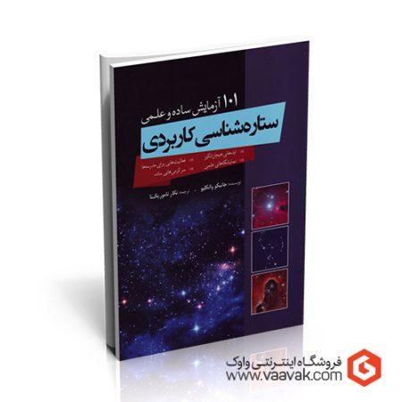 کتاب ستارهشناسی کاربردی: شامل ۱۰۱ آزمایش ساده عملی