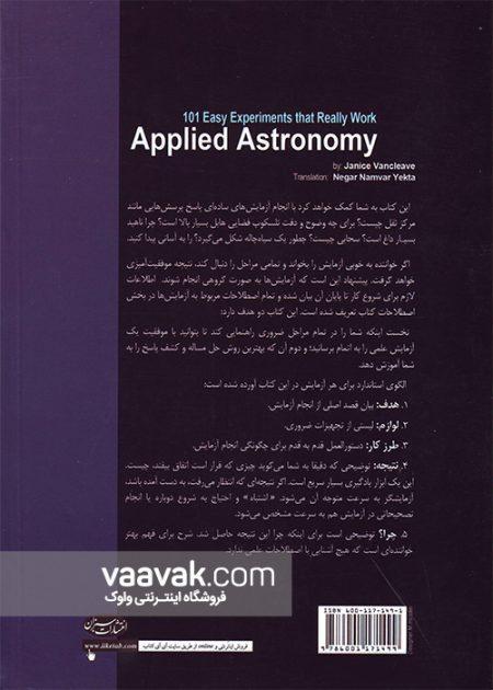 تصویر پشت جلد کتاب ستارهشناسی کاربردی: شامل ۱۰۱ آزمایش ساده عملی