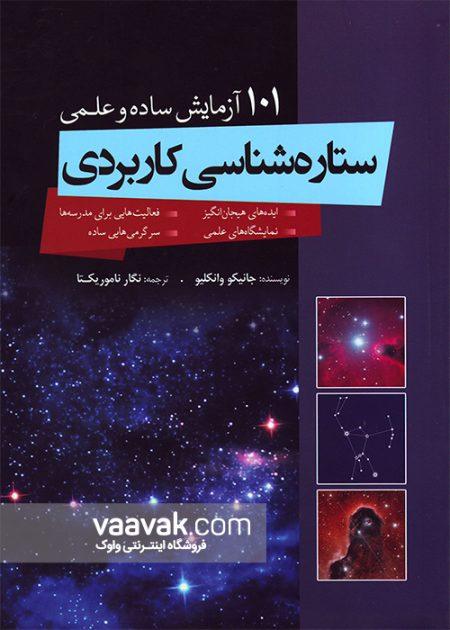 تصویر روی جلد کتاب ستارهشناسی کاربردی: شامل ۱۰۱ آزمایش ساده عملی