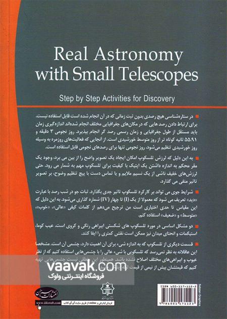 تصویر پشت جلد کتاب ستارهشناسی با تلسکوپهای کوچک: فعالیتهای گام به گام برای اکتشافات
