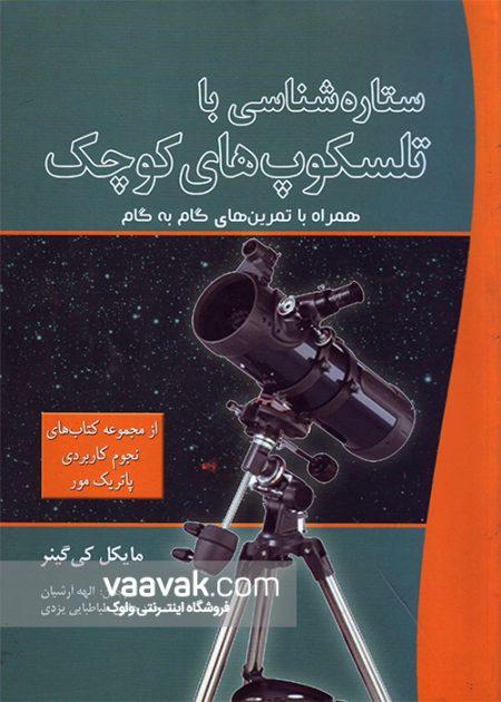 تصویر روی جلد کتاب ستارهشناسی با تلسکوپهای کوچک: فعالیتهای گام به گام برای اکتشافات