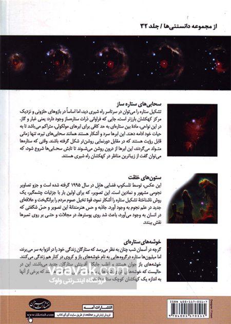 تصویر پشت جلد کتاب دنیای ستارگان: نگاهی به ساختار و تحول ستارگان در کهکشان راه شیری