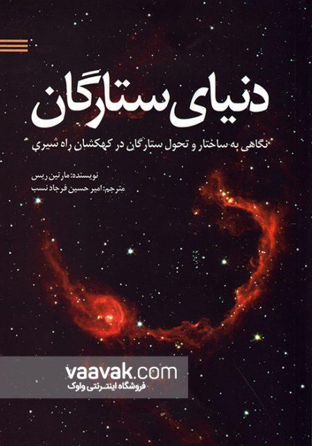کتاب دنیای ستارگان: نگاهی به ساختار و تحول ستارگان در کهکشان راه شیری