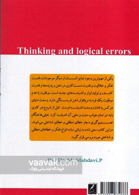 تصویر پشت جلد کتاب تفکر و خطاهای منطقی