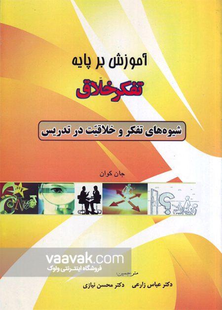تصویر روی جلد کتاب آموزش بر پایه تفکر خلاق: شیوههای تفکر و خلاقیت در تدریس