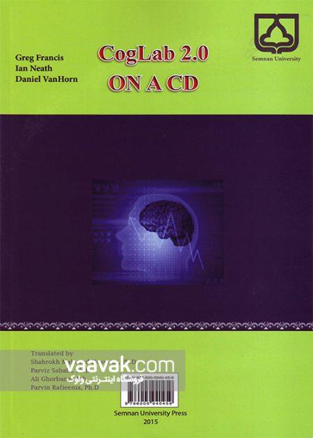 تصویر پشت جلد کتاب آزمونهای روانشناسی شناختی (با استفاده از نرمافزار CogLab)
