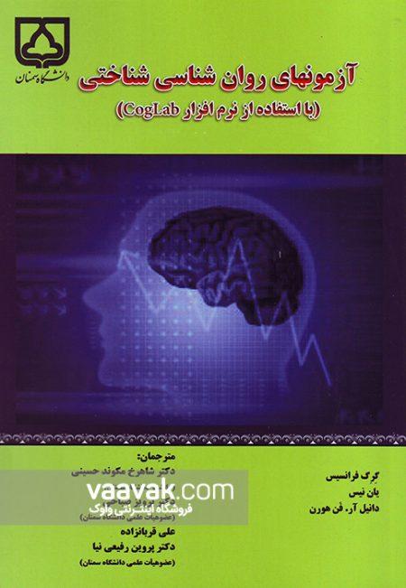 کتاب آزمونهای روانشناسی شناختی (با استفاده از نرمافزار CogLab)