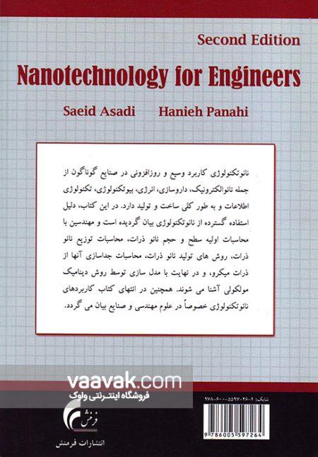 کتاب نانوتکنولوژی برای مهندسین