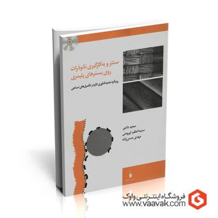 کتاب سنتز و به کارگیری نانوذرات روی بسترهای پلیمری (رویکرد جدید فناوری نانو در تکمیلهای نساجی)