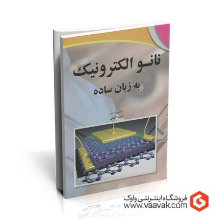 کتاب نانوالکترونیک به زبان ساده