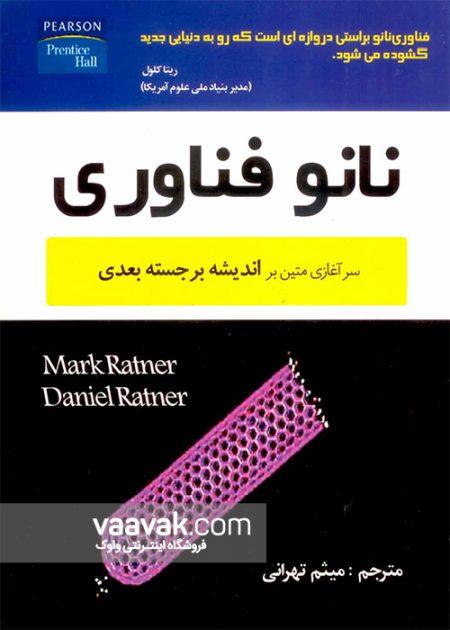 تصویر روی جلد کتاب نانوفناوری: سرآغازی متین بر اندیشه برجسته بعدی