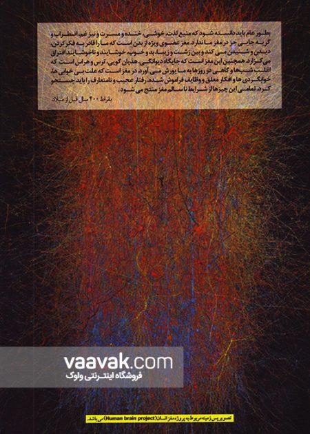 تصویر پشت جلد کتاب علوم اعصاب دانش مغز: مقدمهای برای فراگیران جوان