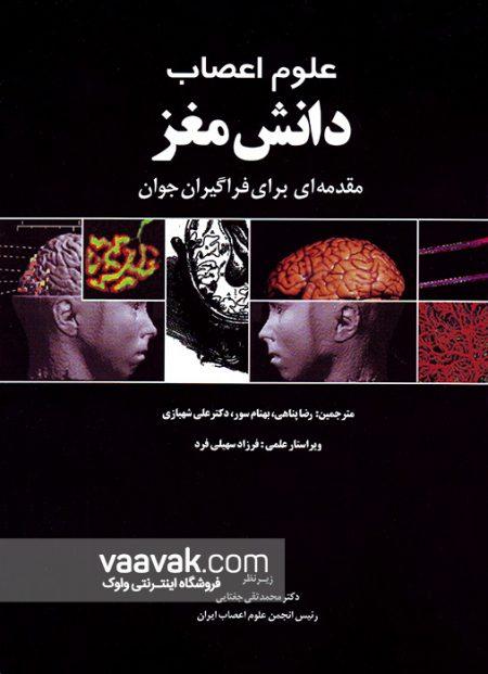 کتاب علوم اعصاب دانش مغز: مقدمهای برای فراگیران جوان