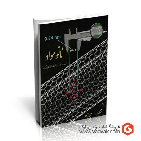 کتاب نانومواد؛ کاربردها، روشهای ساخت، خطرات، نانوذرات هوشمند و…