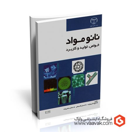 کتاب نانومواد؛ خواص، تولید و کاربرد
