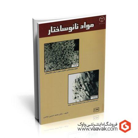 کتاب مواد نانوساختار