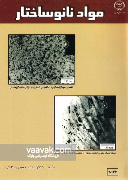 تصویر روی جلد کتاب مواد نانوساختار