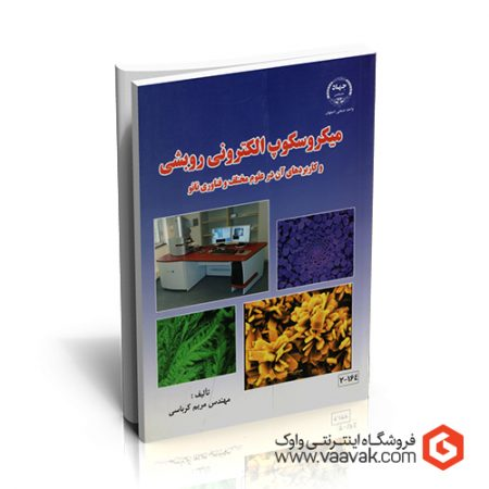 کتاب میکروسکوپ الکترونی روبشی و کاربردهای آن در علوم مختلف و فناوری نانو