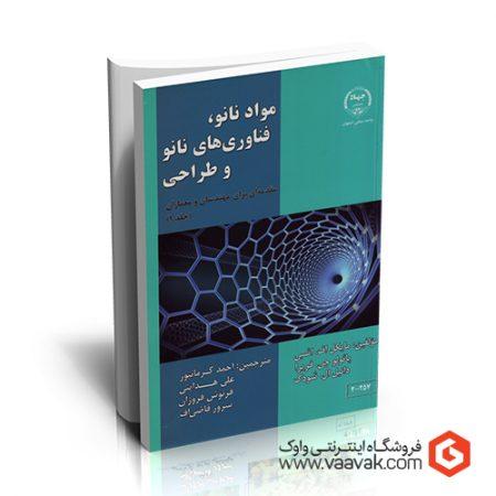 کتاب مواد نانو، فناوریهای نانو و طراحی - جلد ۱: مقدمهای برای مهندسان و معماران