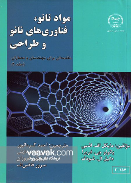 تصویر روی جلد کتاب مواد نانو، فناوریهای نانو و طراحی - جلد ۱: مقدمهای برای مهندسان و معماران