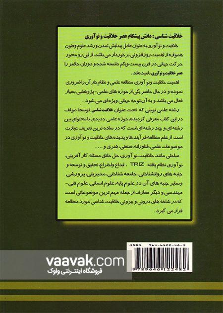 تصویر پشت جلد کتاب مقدمهای بر علم خلاقیتشناسی (دانش خلاقیت و نوآوری)