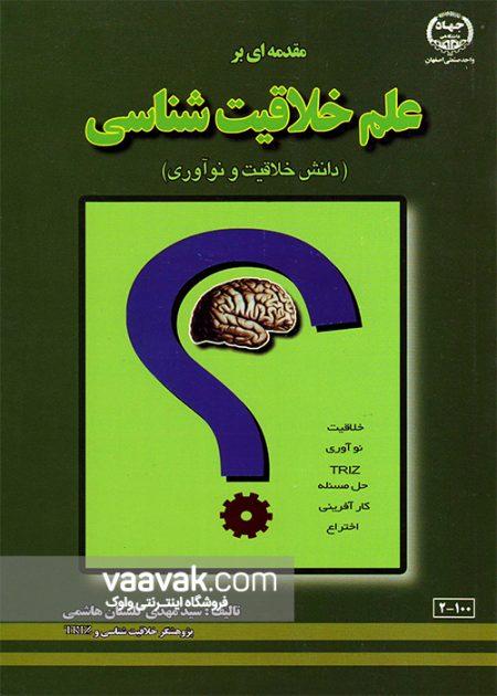 تصویر روی جلد کتاب مقدمهای بر علم خلاقیتشناسی (دانش خلاقیت و نوآوری)