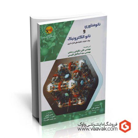 کتاب نانوفناوری و نانوالکترونیک: مواد، ادوات، تکنیکهای اندازهگیری