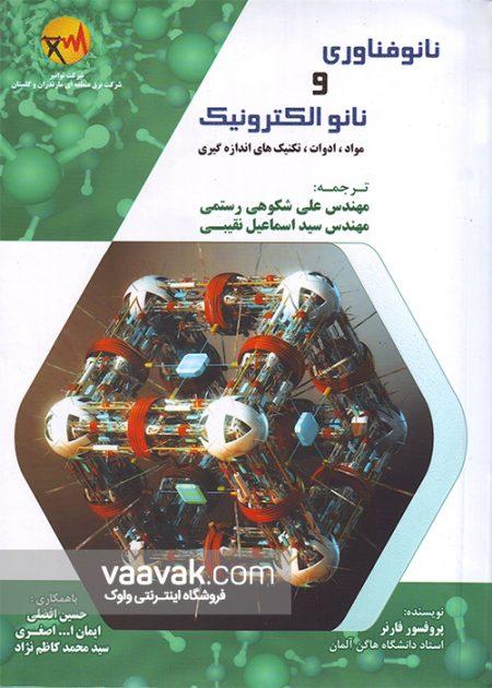 تصویر روی جلد کتاب نانوفناوری و نانوالکترونیک: مواد، ادوات، تکنیکهای اندازهگیری