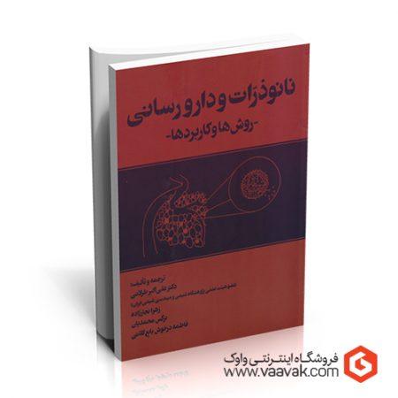 کتاب نانوذرات و دارورسانی (روشها و کاربردها)