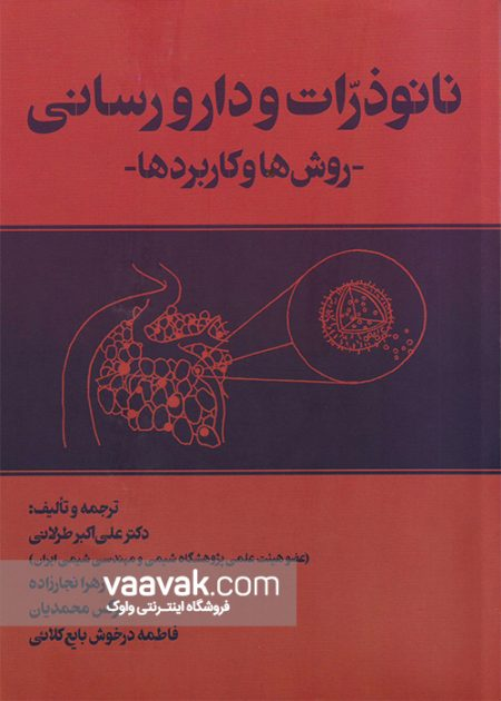 تصویر روی جلد کتاب نانوذرات و دارورسانی (روشها و کاربردها)