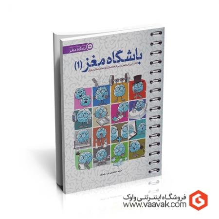کتاب باشگاه مغز - جلد ۱: کتاب آموزش و تمرین برای فعالسازی توانمندیهای مغزی