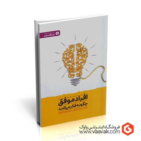 کتاب افراد موفق چگونه فکر میکنند (تمرینهایی برای دستیابی به تفکر قدرتمند)