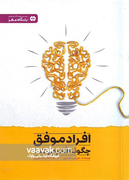 تصویر روی جلد کتاب افراد موفق چگونه فکر میکنند (تمرینهایی برای دستیابی به تفکر قدرتمند)