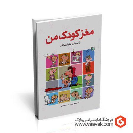 کتاب مغز کودک من؛ از بارداری تا یک سالگی