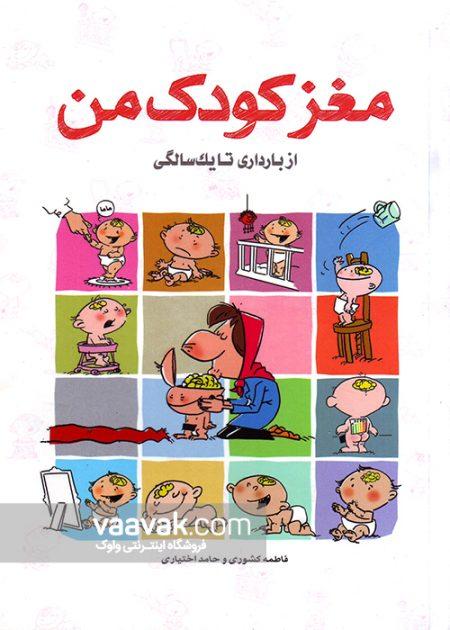 تصویر روی جلد کتاب مغز کودک من؛ از بارداری تا یک سالگی